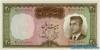 20 Риалов выпуска 1965 года, Иран. Подробнее...