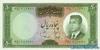 50 Риалов выпуска 1965 года, Иран. Подробнее...