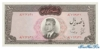 500 Риалов выпуска 1965 года, Иран. Подробнее...