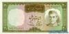20 Риалов выпуска 1969 года, Иран. Подробнее...