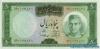 50 Риалов выпуска 1969 года, Иран. Подробнее...