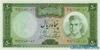 50 Риалов выпуска 1971 года, Иран. Подробнее...