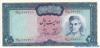 200 Риалов выпуска 1971 года, Иран. Подробнее...