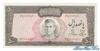 500 Риалов выпуска 1971 года, Иран. Подробнее...