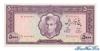 5000 Риалов выпуска 1971 года, Иран. Подробнее...