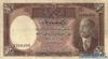 1/2 Динара выпуска 1932 года, Ирак. Подробнее...