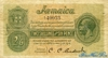 2 Шиллинга 6 Пенсов выпуска 1918 года, Ямайка. Подробнее...