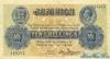 10 Шиллингов выпуска 1918 года, Ямайка. Подробнее...