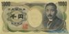 1.000 Иен выпуска 1993 года, Япония. Подробнее...