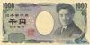 1000 Иен выпуска 1951 года, Япония. Подробнее...