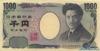 1000 Иен выпуска 2004 года, Япония. Подробнее...