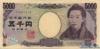 5000 Иен выпуска 2004 года, Япония. Подробнее...