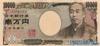 10000 Иен выпуска 1951 года, Япония. Подробнее...