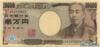 10000 Иен выпуска 2004 года, Япония. Подробнее...