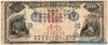 10 Иен выпуска 1873 года, Япония. Подробнее...