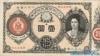 1 Иена выпуска 1881 года, Япония. Подробнее...