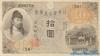 10 Иен выпуска 1916 года, Япония. Подробнее...