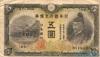 5 Иен выпуска 1942 года, Япония. Подробнее...