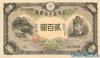 200 Иен выпуска 1945 года, Япония. Подробнее...