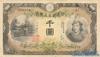 1000 Иен выпуска 1945 года, Япония. Подробнее...