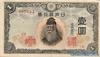 1 Иена выпуска 1943 года, Япония. Подробнее...