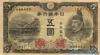 5 Иен выпуска 1943 года, Япония. Подробнее...