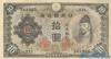 10 Иен выпуска 1943 года, Япония. Подробнее...