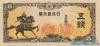 5 Сен выпуска 1944 года, Япония. Подробнее...