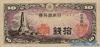 10 Сен выпуска 1944 года, Япония. Подробнее...