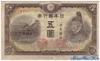 5 Иен выпуска 1944 года, Япония. Подробнее...