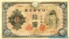 10 Иен выпуска 1944 года, Япония. Подробнее...