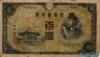 100 Иен выпуска 1944 года, Япония. Подробнее...
