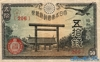 50 Сен выпуска 1938 года, Япония. Подробнее...