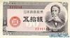 50 Сен выпуска 1948 года, Япония. Подробнее...