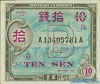 10 Сен выпуска 1945 года, Япония. Подробнее...