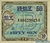 50 Сен выпуска 1945 года, Япония. Подробнее...