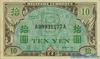 10 Иен выпуска 1945 года, Япония. Подробнее...