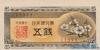 5 Сен выпуска 1948 года, Япония. Подробнее...