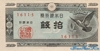 10 Сен выпуска 1947 года, Япония. Подробнее...