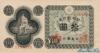 10 Иен выпуска 1946 года, Япония. Подробнее...