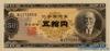 50 Иен выпуска 1956 года, Япония. Подробнее...