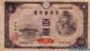 100 Иен выпуска 1946 года, Япония. Подробнее...