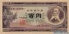 100 Иен выпуска 1953 года, Япония. Подробнее...