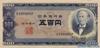 500 Иен выпуска 1951 года, Япония. Подробнее...