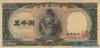 5000 Иен выпуска 1951 года, Япония. Подробнее...