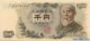 1000 Иен выпуска 1963 года, Япония. Подробнее...