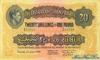 20 Шиллингов выпуска 1939 года, Кения. Подробнее...