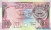 25 Динаров выпуска 1992 года, Кувейт. Подробнее...