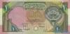 1 Динар выпуска 1992 года, Кувейт. Подробнее...