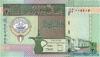 50 Динаров выпуска 1994 года, Кувейт. Подробнее...